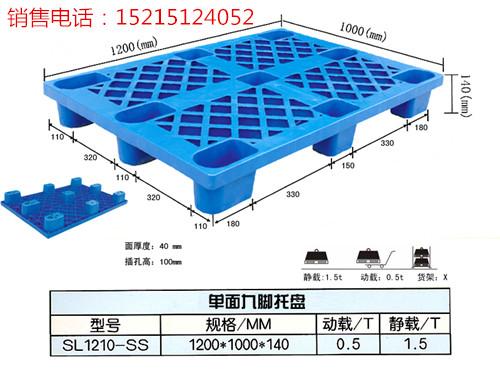 重庆塑料托盘/塑料托盘经销商/1210九脚塑料托盘