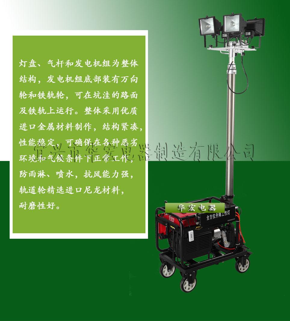 无锡华宏SFD6000B遥控升降移动照明车供应厂家直销