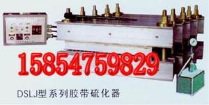 DSLQ皮带接头硫化机的操作方法