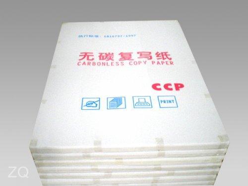 无碳纸_金洲纸业_无碳纸价格