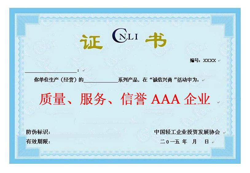 质量、服务、信誉AAA企业申报