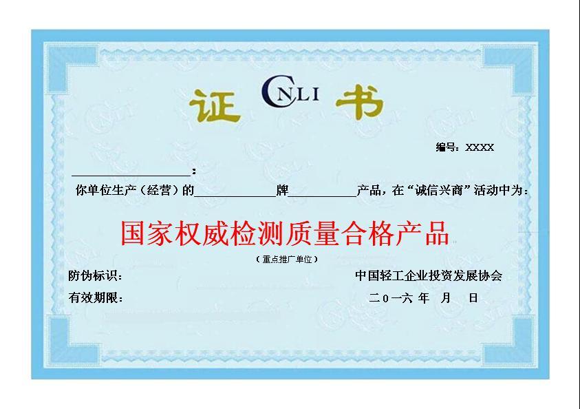 国家权威检测质量合格产品申报
