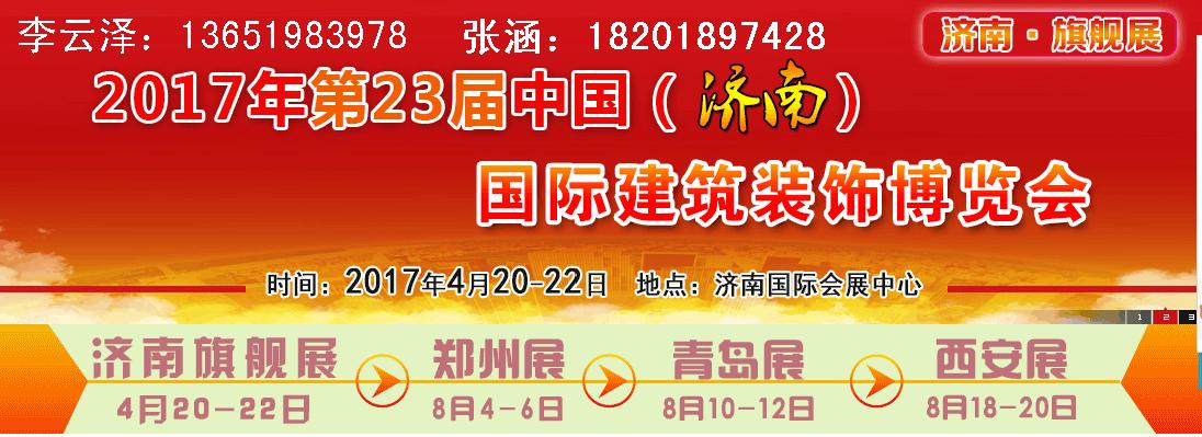 2017山东济南建材定制衣柜展【官方唯一发布】