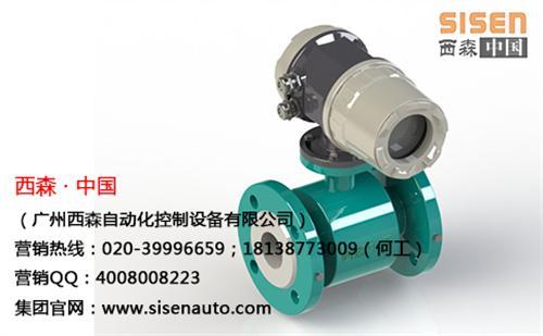 广州分体式电磁流量计、西森、广州分体式电磁流量计供应