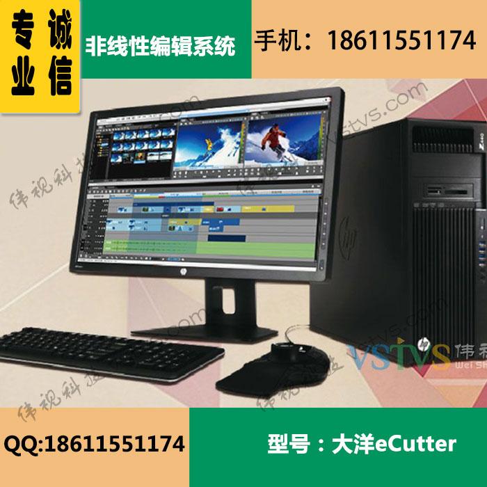 大洋eCutter 5数字高清非编工作站非编系统