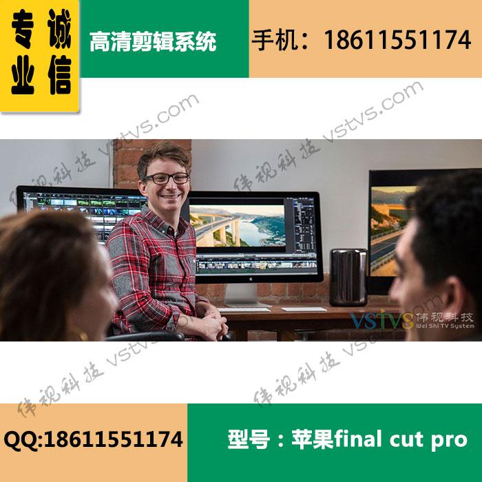 苹果final cut pro广播级影视后期4K/3D/高清剪辑系统