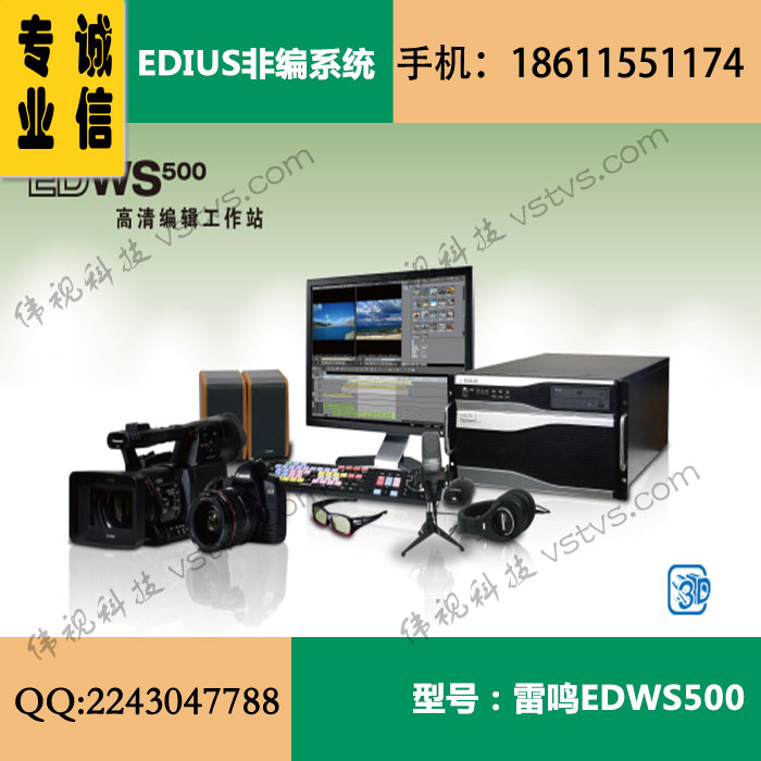 edius高清非编整机 雷鸣EDWS500非线编辑 北京代理