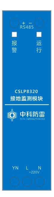 专业雷电在线监测产品选中科防雷