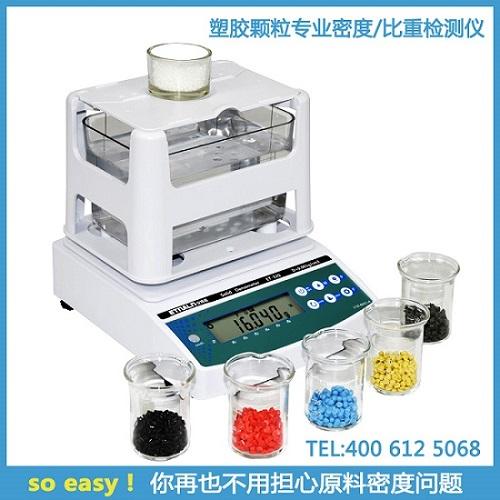 东营检测塑料粒子密度仪,仪特诺厂家直销