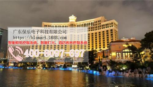 智能照明控制、保乐智能、成都酒店智能照明控制系统