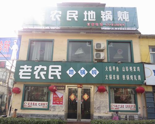 地锅炖加盟商,铁锅炖,老农民地锅炖(多图)