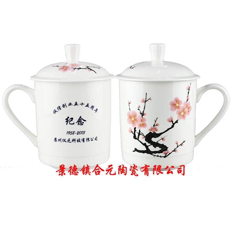 会议茶杯定制 陶瓷会议茶杯定制厂家