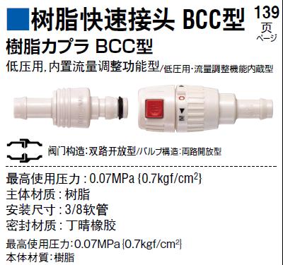 日本霓达R3/8软管接头日本三和SANWA模具防水接头SCK-3004-P