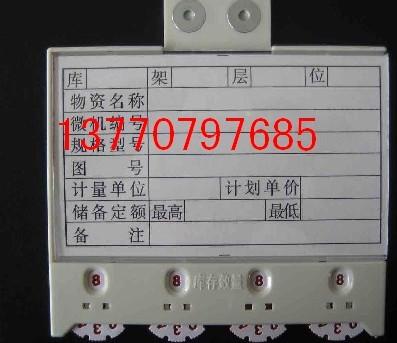 磁性材料卡批发、磁性库存卡厂1891334808