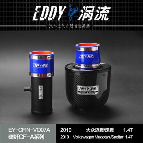 专车专用 广州进气系统  EDDY 涡流 (查看)