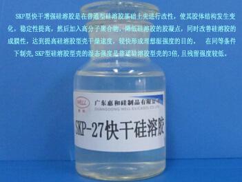 江门惠和直销SKP快干型硅溶胶