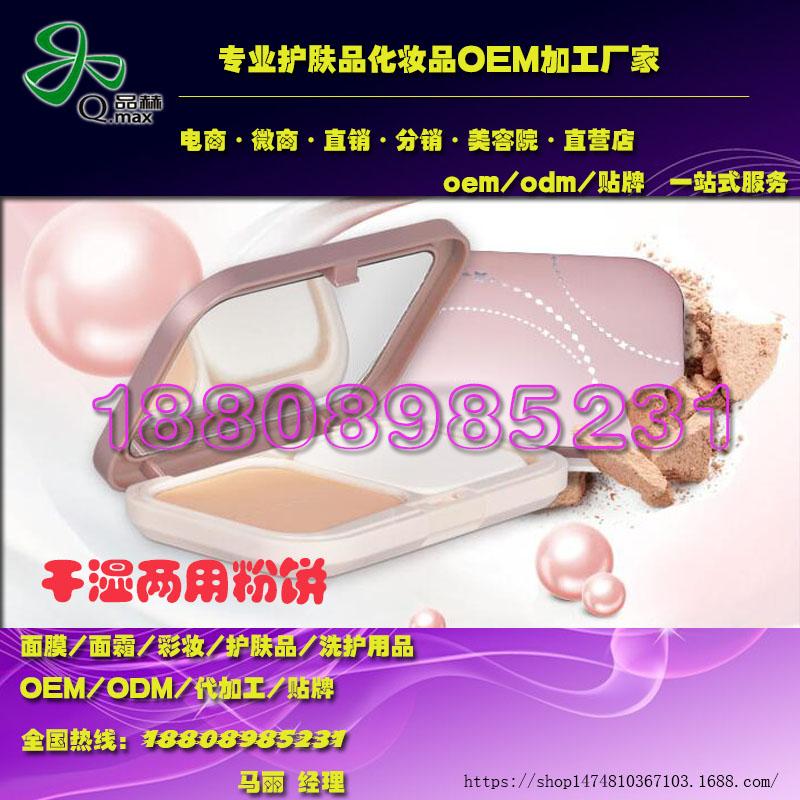 专业生产-系列彩妆加工干湿两用粉饼OEM贴牌