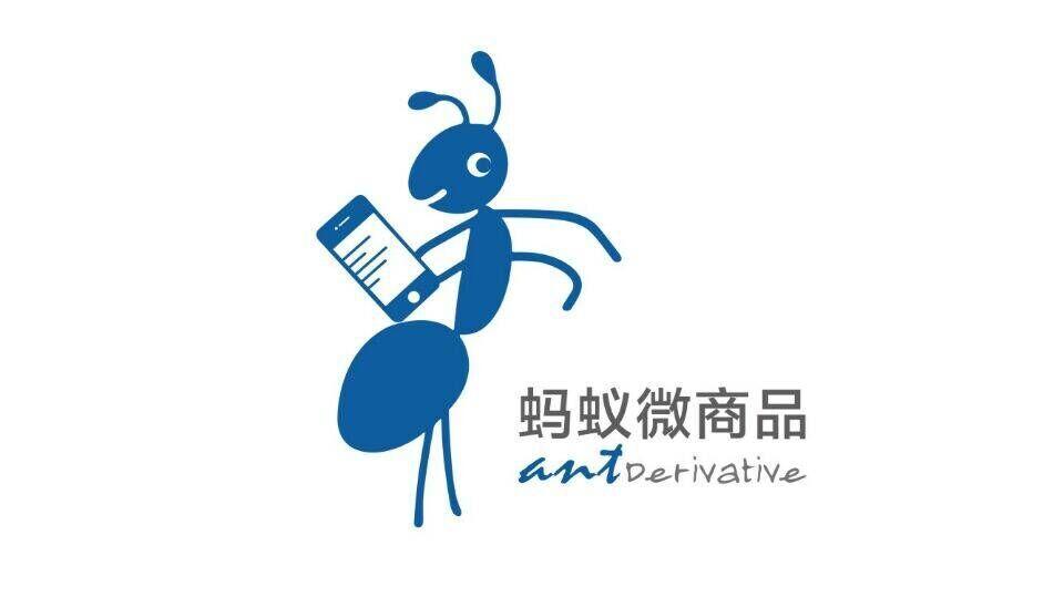 蚂蚁微商品为什么屹立不倒