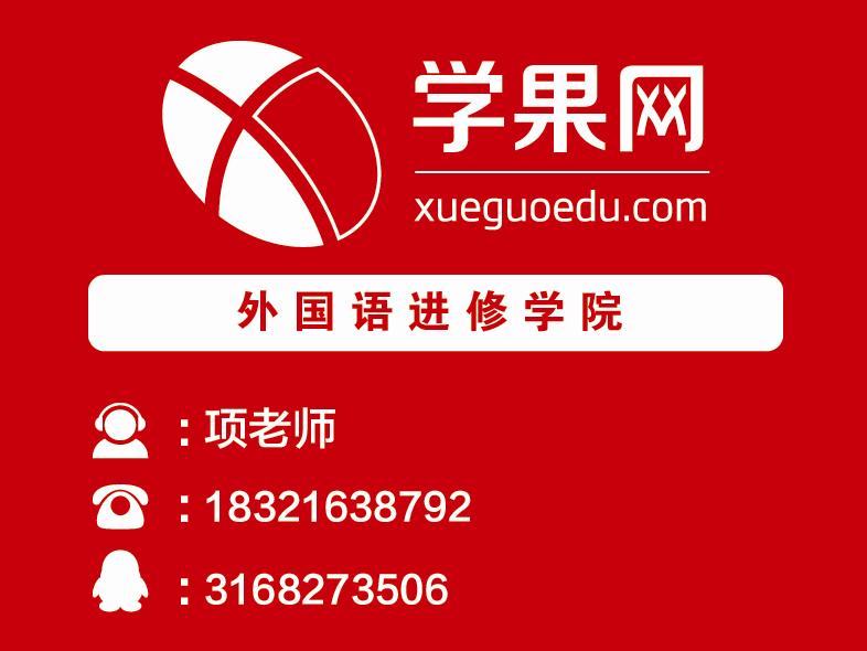 ?上海日语培训机构哪家好