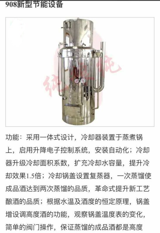 大唐机械 节能式酿酒设备 诚信企业十代 多功能酿酒设备