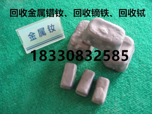 江苏金属钕回收|连云港回收废钕合金