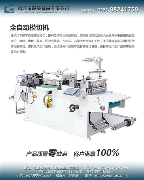 江苏全自动模切机,源城机械,全自动模切机工作原理