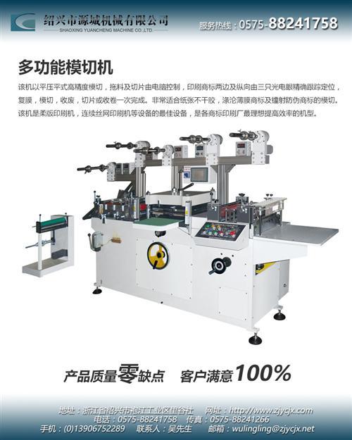 江西全自动模切机、源城机械、全自动模切机作用
