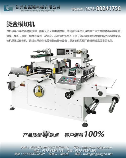 源城机械|广西全自动模切机|全自动模切机作用