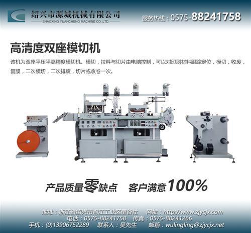上海全自动模切机_源城机械_全自动模切机技术参数