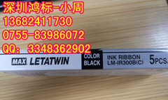MAX线号机380e/390a色带LM-IR300B