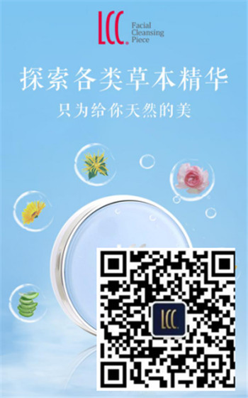 蜂浆纸成为微商界新宠 LCC究竟有什么神奇魅力?