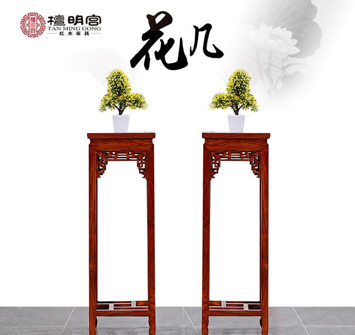 檀明宫红木家具刺猬紫檀花梨木花架落地式实木花几角几花瓶架包