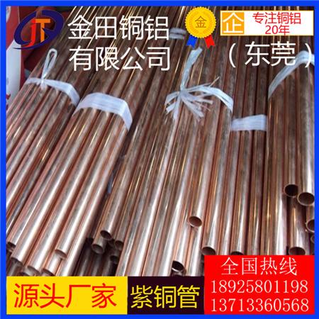 精密tp2软态紫铜管 空调用铜管包塑紫铜管 t2红铜管