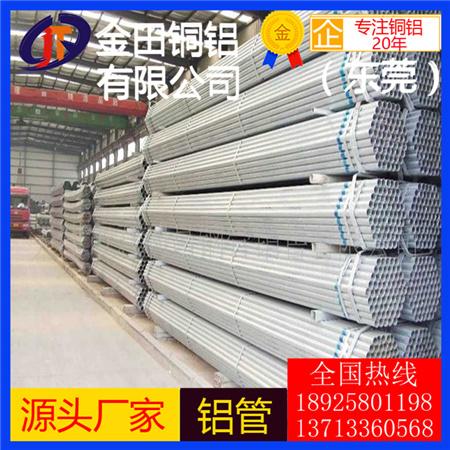 供应铝管材 2024铝管氧化大直径铝管 3003伸缩铝管小铝管加工