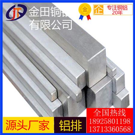 长期供应7075进口耐冲压铝排 4032优质合金铝排直销商