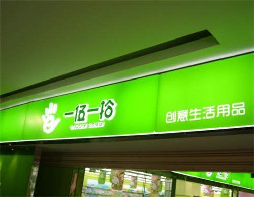 木塑字、宁辉广告、天津木塑字制作