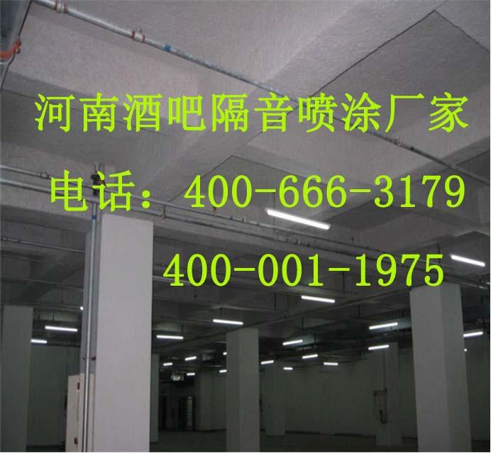 河南三门峡酒店隔音喷涂厂家原装现货