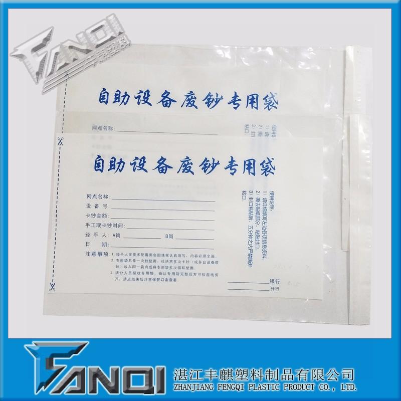 丰麒(FQ) 银行自助设备废钞专用袋 钱币袋子 包装