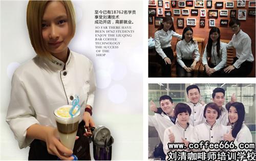广州最好的咖啡培训学校,广东咖啡培训学校,刘清(图)