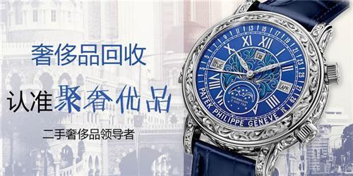 二手江诗丹顿|聚奢优品|二手江诗丹顿手表值多少钱
