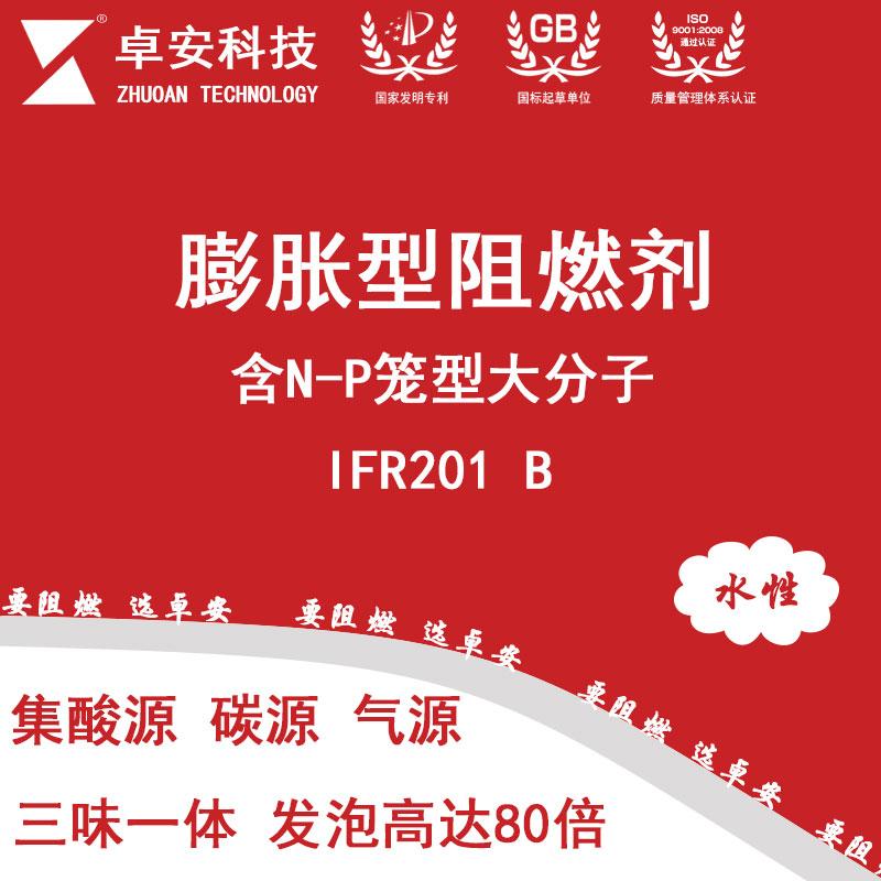 成都卓安IFR201-B磷氮膨胀型阻燃剂供应优质服务