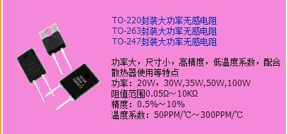 深圳viking/光颉TO-220无感电阻供应厂家直销