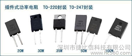光颉高频无感电阻to-220 35W功率电阻