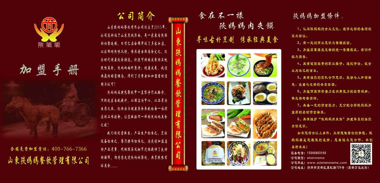 孩子适合吃什么零食-山东陕妈妈餐饮有限公司