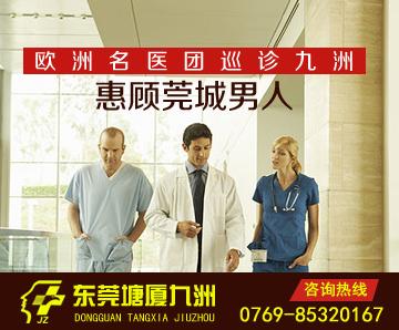 东莞塘厦哪家男科医院看病好