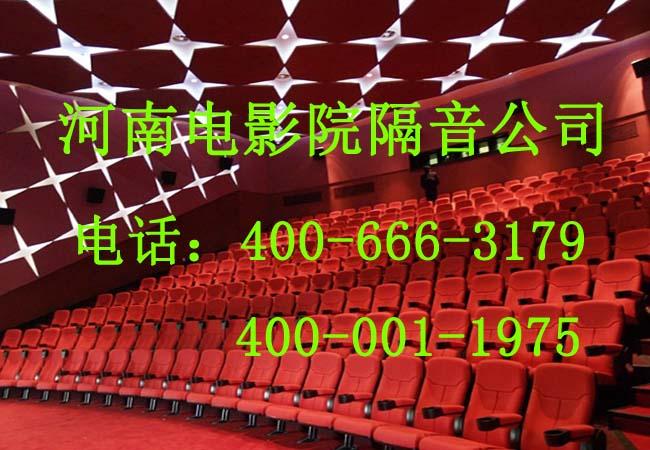 河南安阳电影院隔音公司,电影院隔音不二之选