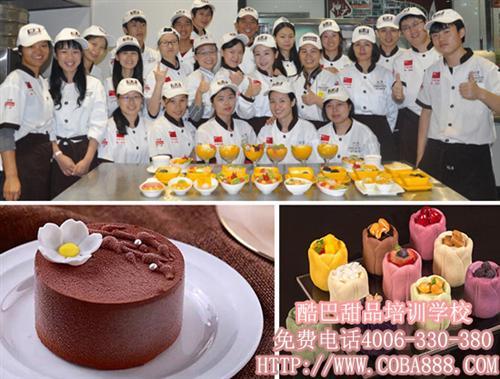 甜品培训学校,酷巴甜品,四川甜品培训学校