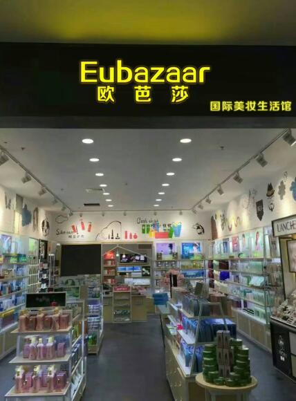广州品牌化妆品如何加盟,欧芭莎Eubazaar开启利润大门