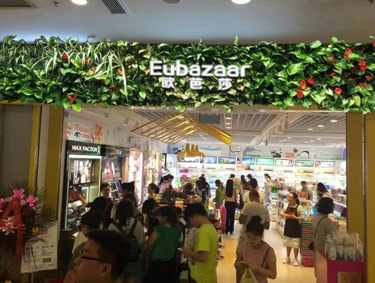 广州化妆品公司怎么开,欧芭莎Eubazaar要你协助抓获骗子