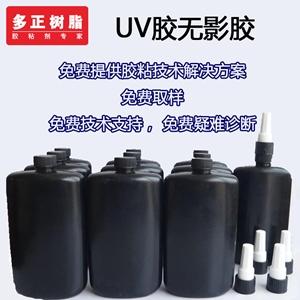 UV胶无影胶 免费提供胶粘技术解决方案免费取样免费技术咨询